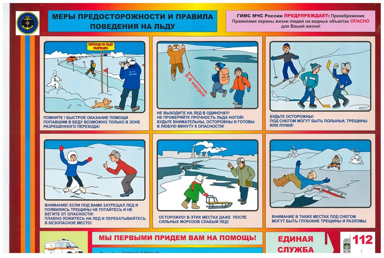 инструкция по поведение на льду